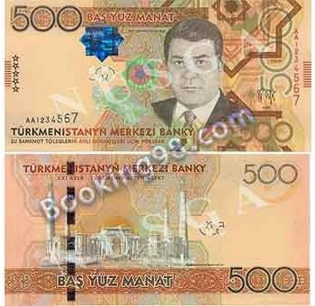 اسکناس 500 منات نرکمنستان